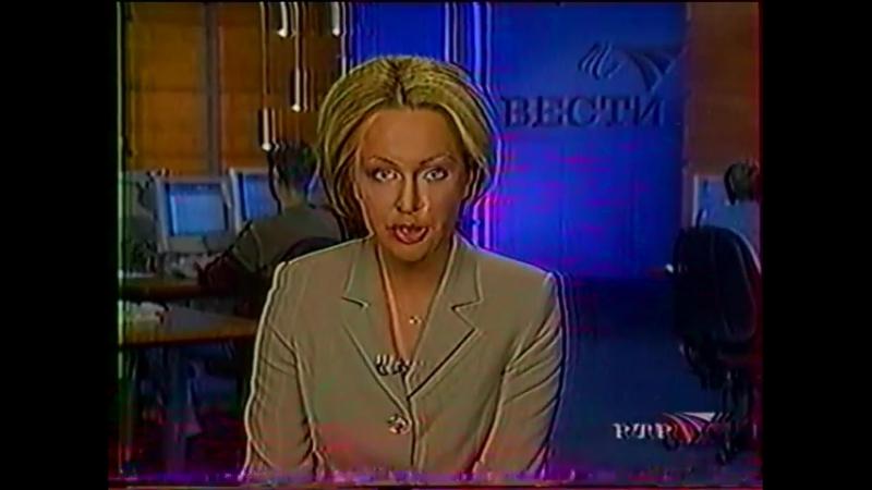 Вести (РТР,18.06.2002)