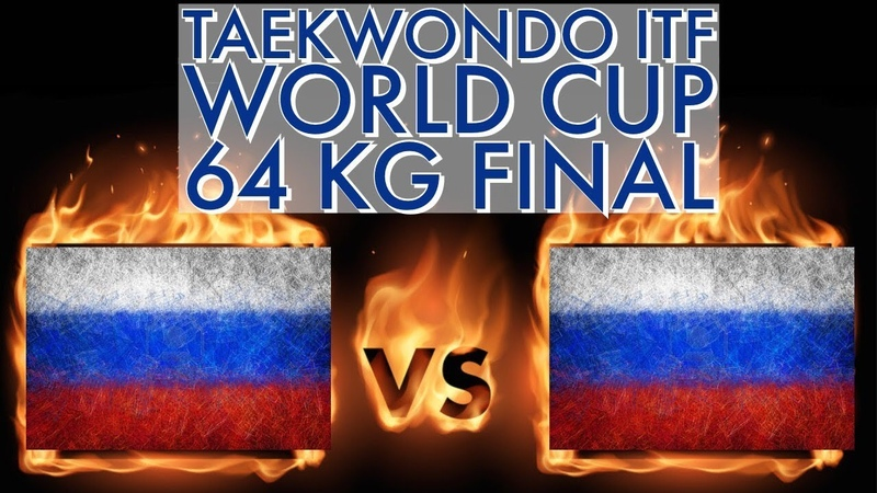 V World Cup taekwondo (ITF) 2018 Sparring adult male 64 kg final Russia-Russia 28.11-03.12.2018