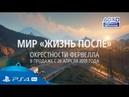Мир «Жизнь после»   Окрестности Фервелла   PS4