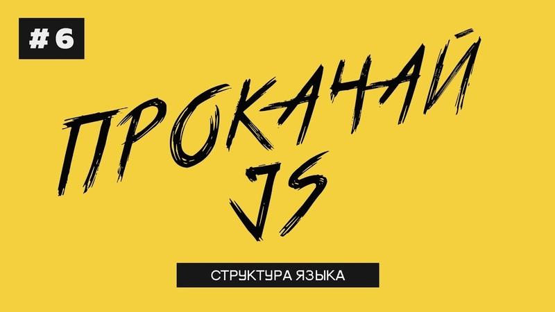 Прокачай JS [6] - Структура языка, прототипы и наследование