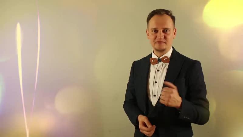 Видео-визитка Ведущий на Свадьбу в Алматы 2018, шоумен Доронин