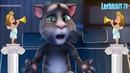 Прикольный Клип с Говорящим поющим Котом Томом песня в Стиле Ласкового Мая