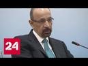 Глава Минэнерго Новак провел переговоры с коллегами на встрече ОПЕК в Баку - Россия 24