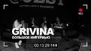 ВСЯ ПРАВДА о GRIVINA Концерт в BOOTLEGGER