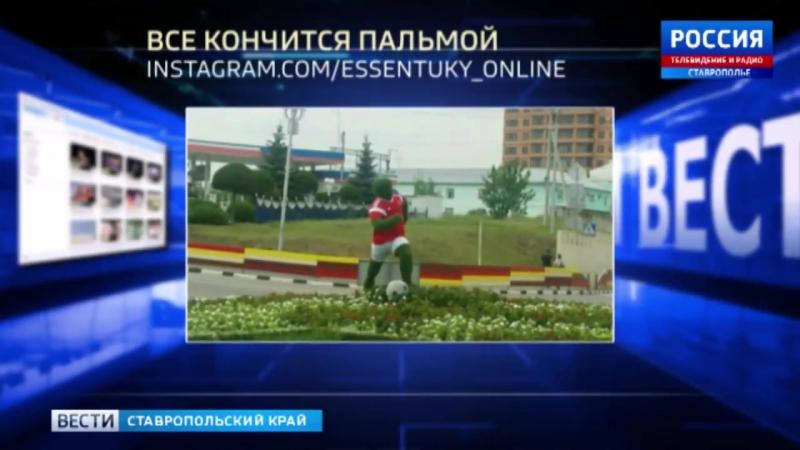 Вести в сети 286 Волга на Кубани танцы на курорте и история одной клумбы