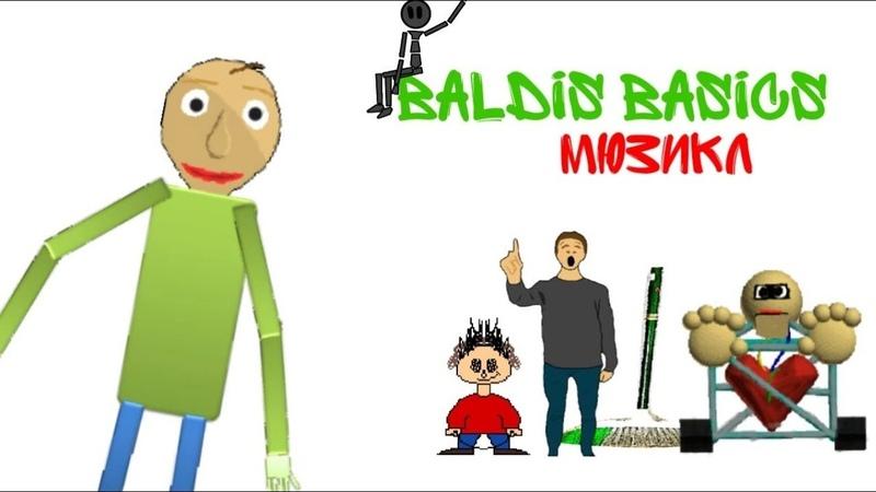 Baldis Basics Мюзикл на русском Анимация