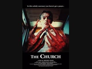 Собор / церковь / la chiesa / the church / cathedral of demons 1989 ранний гаврилов vhs