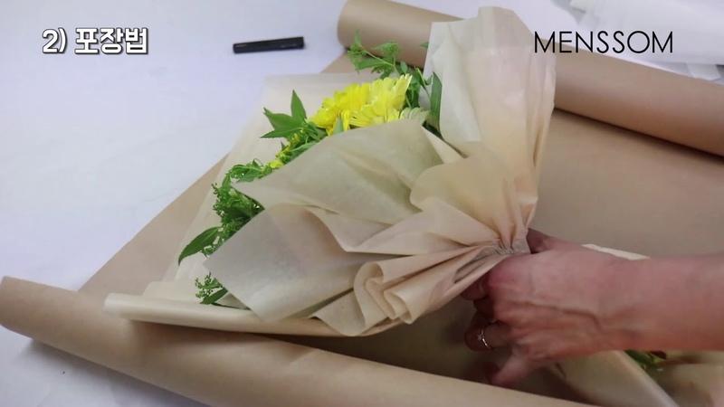 맨썸8 꽃다발 포장법을 배워보자