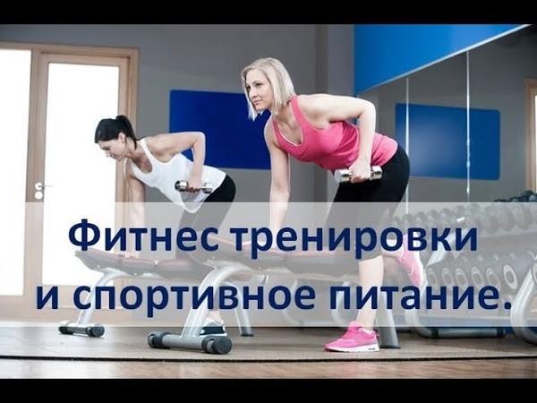 Фитнес тренировки и питание. Новая программа Фитнес и другие программы компании NSP.