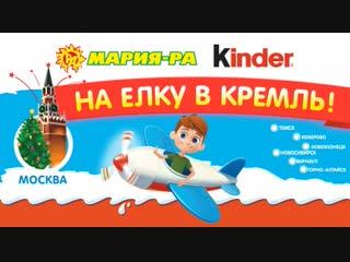 На Кремлевскую елку с KINDER и Мария-Ра