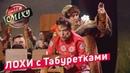 Баба с ПРИЦЕПОМ для Монгольского Хана - Гостиница 72 | Лига Смеха 4 сезон