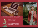 Инструкция для новичков по социальной программе MONEYBOX