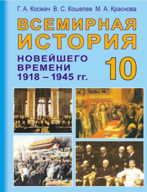10 класс Всемирная история Новейшего времени: 1918—1945 гг.