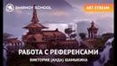ОКРУЖЕНИЕ: РАБОТА С РЕФЕРЕНСАМИ. АРТ СТРИМ. ВИКТОРИЯ ШАМЫКИНА. Smirnov School
