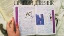 Мой личный дневник | Блокнот | ЛД