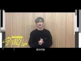 [фейсбук] 181003 Самопредставление Бан Чана из Stray Kids @ Universal Music K-POP Taiwan