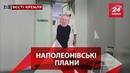Амбіції Жириновського Вєсті Кремля Слівкі Частина 2 10 листопада 2018
