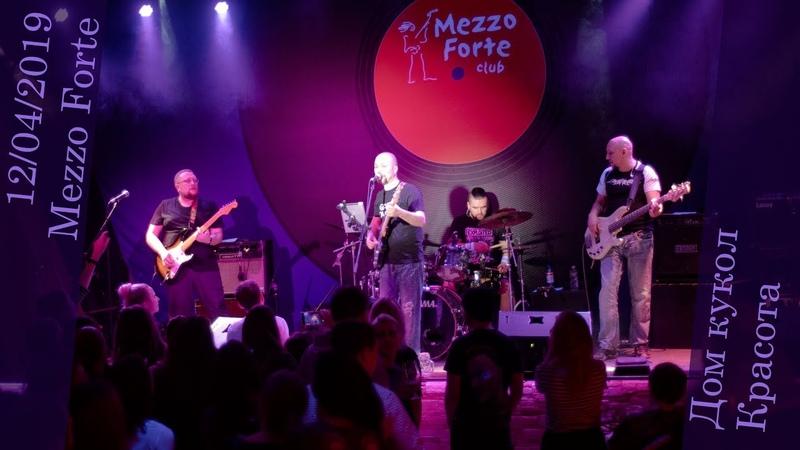 Дом кукол - Красота (Live in Mezzo Forte, 12.04.2019 г)