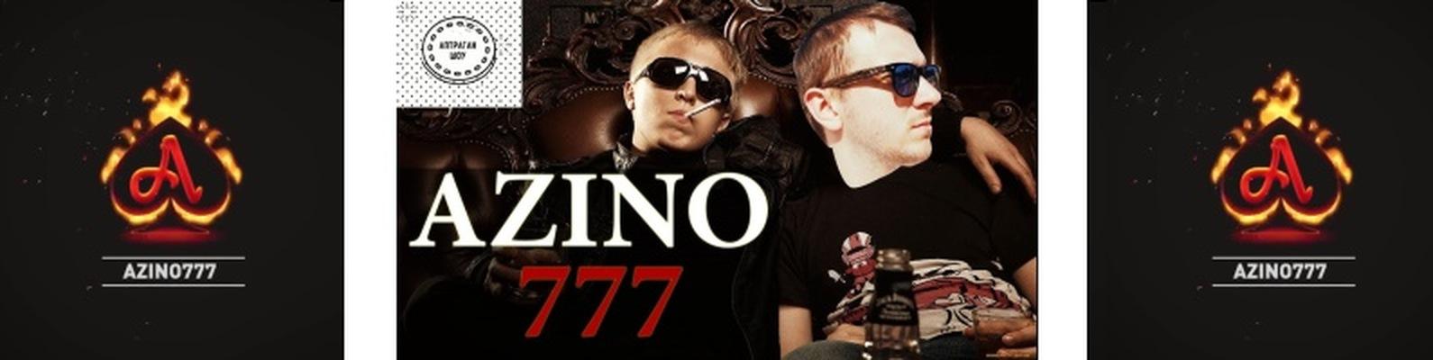 azino777 правда