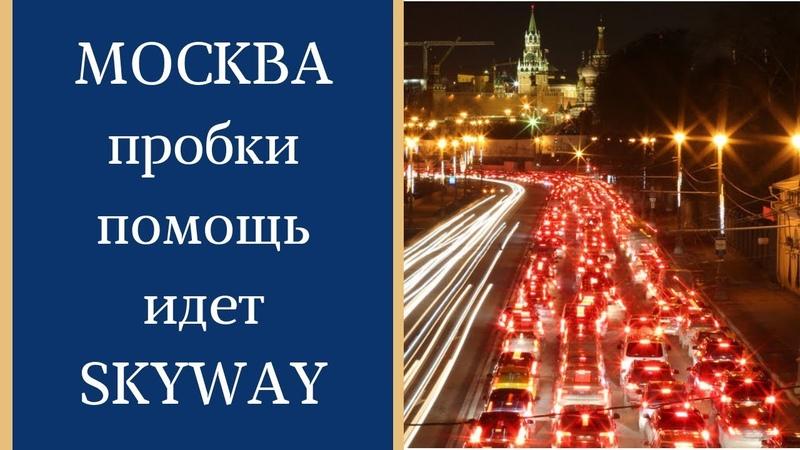 Это - Москва и SkyWay: презентация первого Московского проекта SkyWay