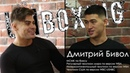 Дмитрий Бивол о профессиональном боксе о детях фото с Рой Джонсом Большое интервью UnBoxing