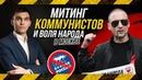 17 мар. 2019 г.✔Митинг Коммунистов России и Воля Народа на Суворовской площади в Москве 17 марта 2019г.