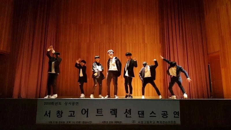 서창고등학교 댄스동아리 어트렉션 - (BTS - IDOL DANCE COVER)방탄소년단 아이돌 댄스 커버
