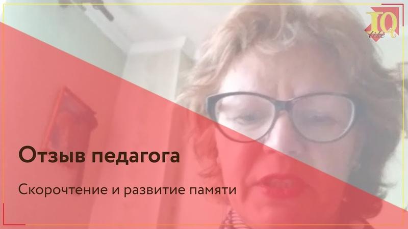 Обучение инструкторов скорочтения. Отзыв педагога. Методика Марии Шутовой