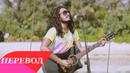 Bob Marley No Woman No cry перевод