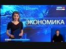 вести Ставропольский край Экономика