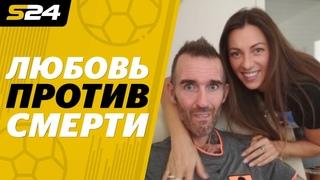 Экс-игрок Зенита Риксен и его русская жена против страшной болезни | Sport24