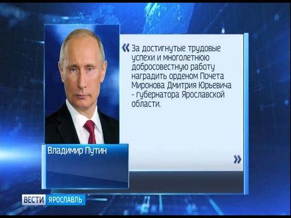 Владимир Путин наградил главу региона Дмитрия Миронова орденом Почета