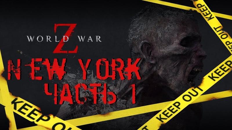 ► World War Z ► прохождение ► часть 1