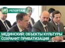Мединский привлечение частников сохранит объекты культурного наследия. ФАН-ТВ