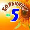 БОЛЬНИЦА №5