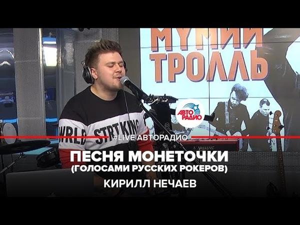 Кирилл Нечаев – песня Монеточки Голосами Русских Рокеров (LIVE Авторадио)