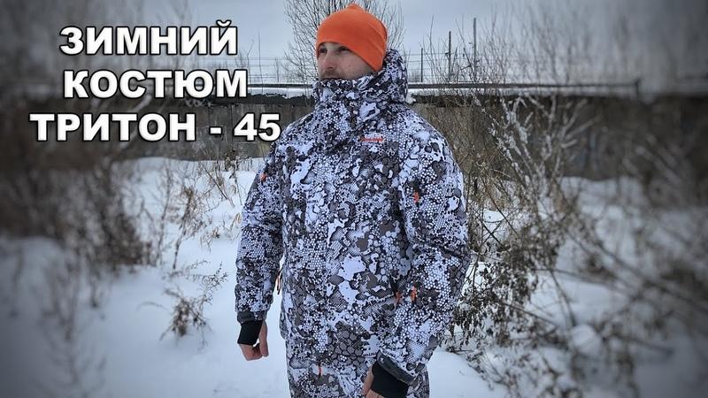 Зимний Костюм Тритон Pro -45 | Отзывы и видеообзор от костюм-горка.ру