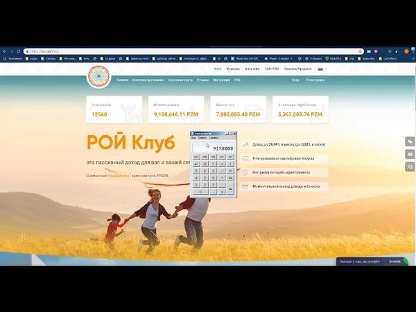 Как люди заработали с Рой клубом 53 106 миллионов рублей