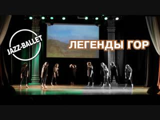 Ишимский Jazz-ballet (ср.гр.) | ЛЕГЕНДЫ ГОР