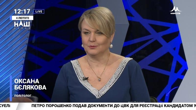 Бєлякова: Засідання Верховної Ради давно перетворилися в пара піару. НАШ 04.02.19