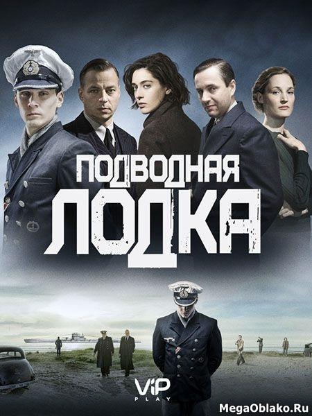 Подводная лодка (1 сезон: 1-8 серии из 8) / Das Boot / 2018 / ПМ (SDI Media) / HDTVRip + HDTV (1080i)