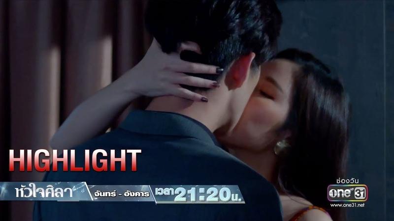 คืนนี้เราจะเป็นของกันเเละกัน Highlight หัวใจศ 3