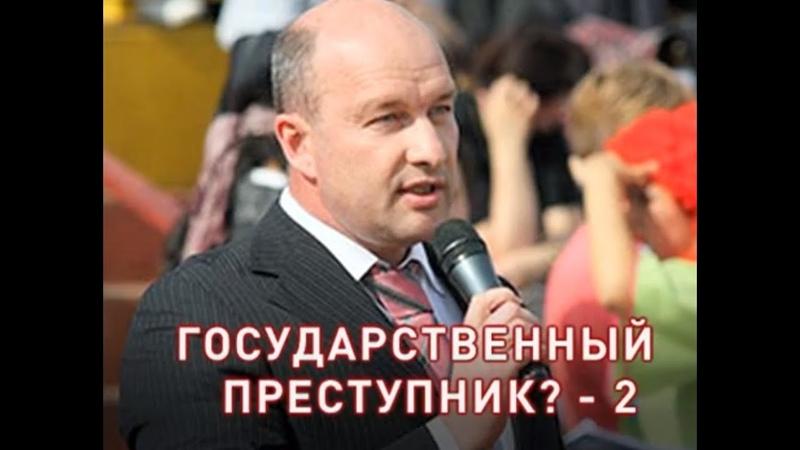 Государственный преступник Сергей Вялков. 2-ая серия