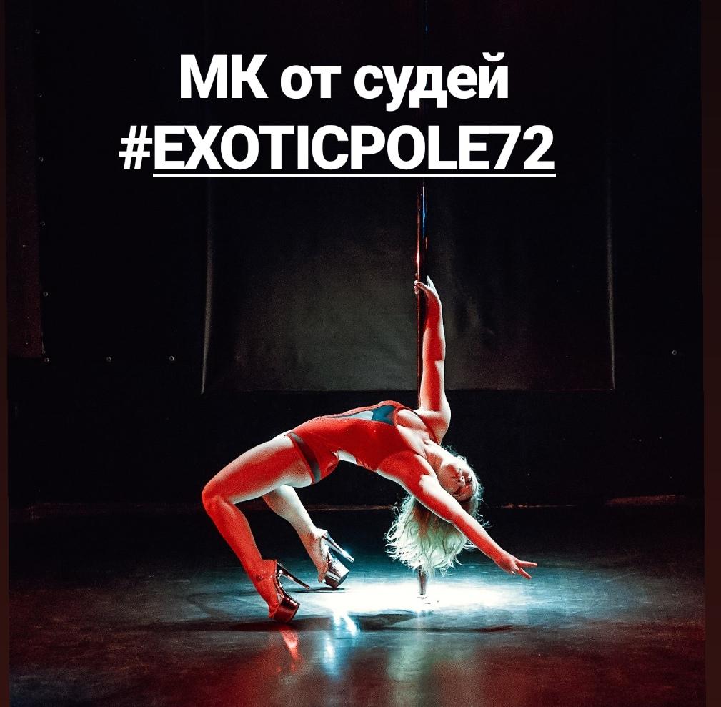 Афиша Тюмень Мастер-классы EXOTICPOLE72