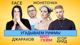Угадываем рифмы: Монеточка, Face, Джарахов, Егор Крид (шот-гейм)