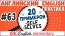 20 примеров 63 SELF SELVES Возвратные местоимения в английском