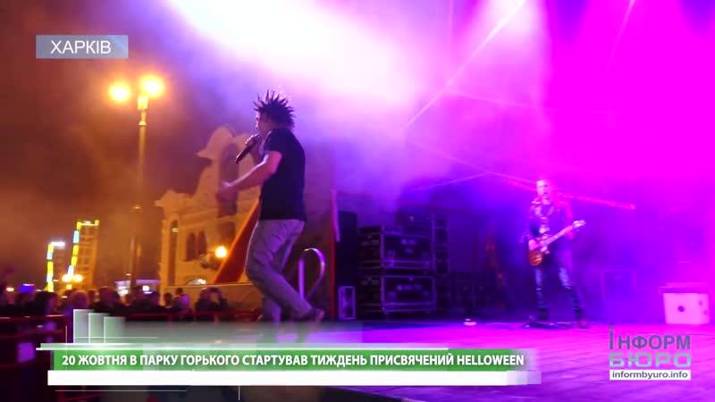 Моторошний Helloween у Харкові Царство Шута
