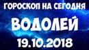 ВОДОЛЕЙ гороскоп на 19 октября 2018 года