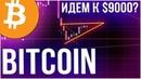 Bitcoin – движение к $9000, вероятность падения и мой прогноз на конец 2018 года