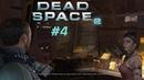 Dead Space 2 4 - День сурка, Элли, Глюки и Ишимура (2160p 4K UHD 60Fps)